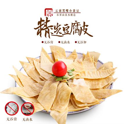 云南特产石屏豆腐皮16斤礼盒装138元