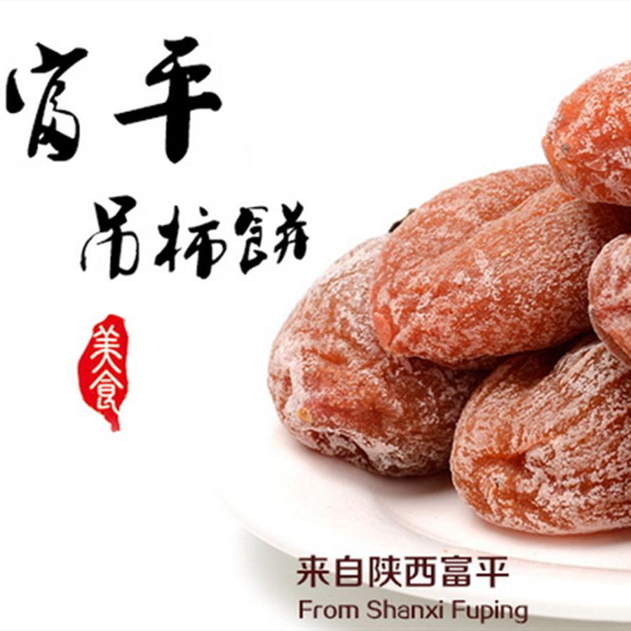 陕西富平农家自产降霜特大A级优质柿饼5斤128元