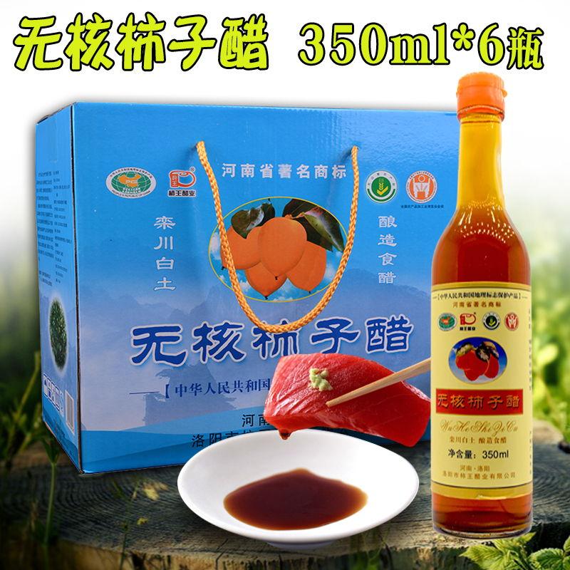 河南洛阳栾川无核柿子醋 350ml*6瓶78元