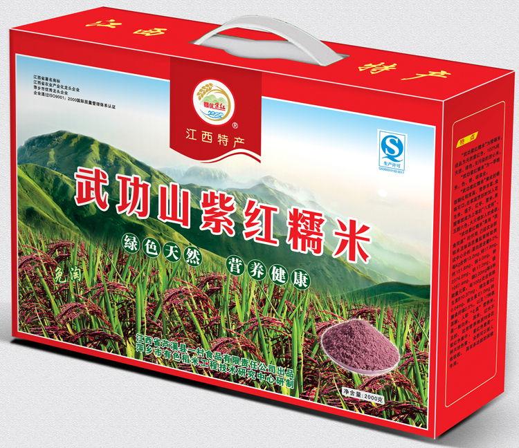 江西芦溪武功山特产有机紫红米2kg礼盒装98元