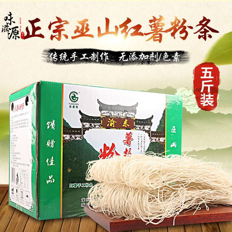 重庆巫山特产大溪手工红薯粉条5斤118元