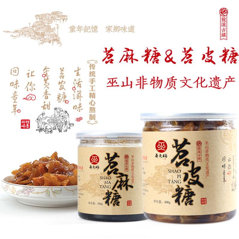 重庆巫山苕麻糖苕皮糖麦芽糖红薯稀饴糖500g25元