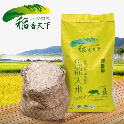东北盘锦大米便宜质量好餐馆酒楼批发50斤158元