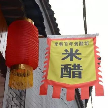 百年传统手工醋坊四代传人5公斤168元