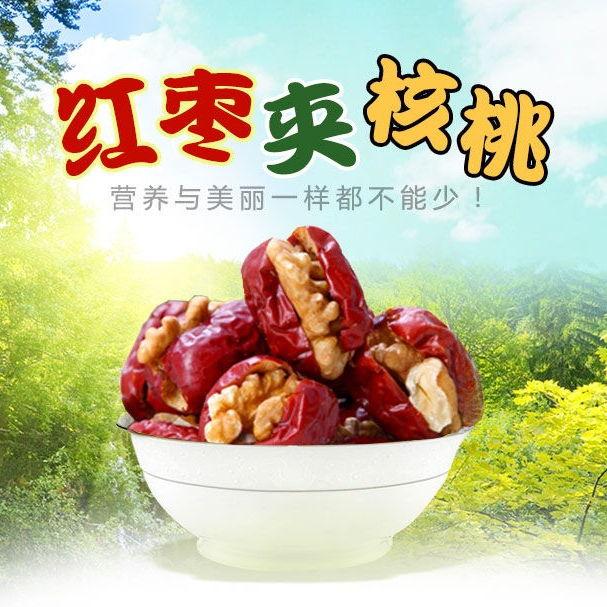 枣夹核桃枣核之恋 大枣和核桃的完美结合 250克25元