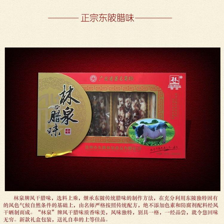 广东清远连州东陂广式腊味4合1礼盒装108元