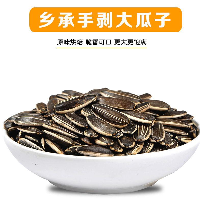 内蒙古手剥原味大瓜子5斤118元