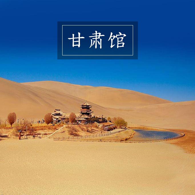 甘肃目前共有154个国家地理标志保护产品
