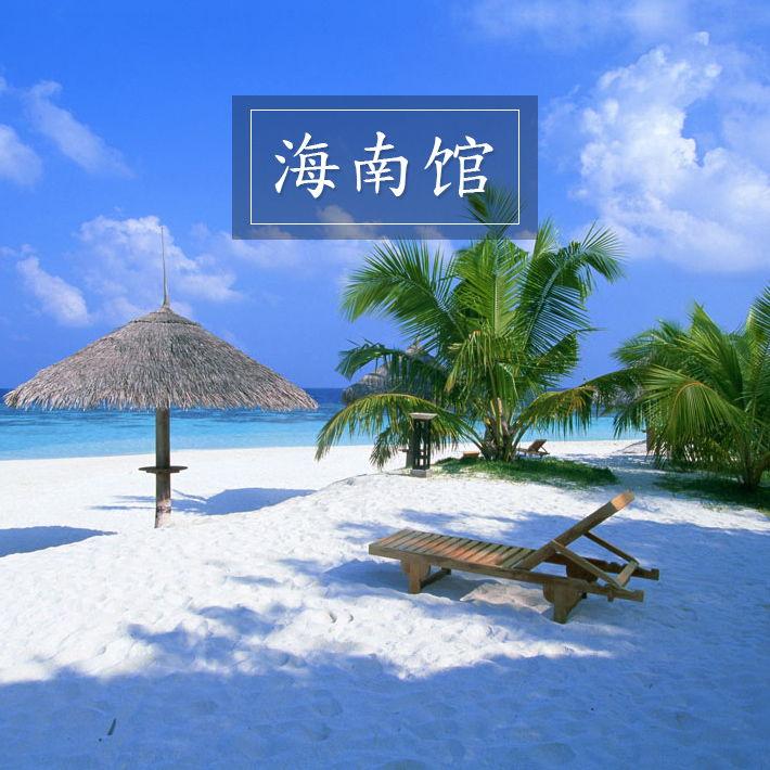 海南目前共有41个国家地理标志保护产品