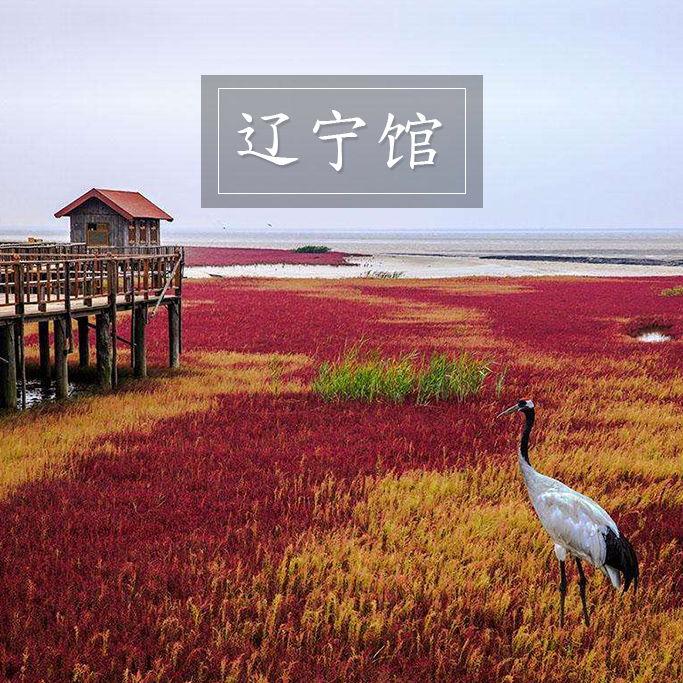 辽宁目前共有224个国家地理标志保护产品