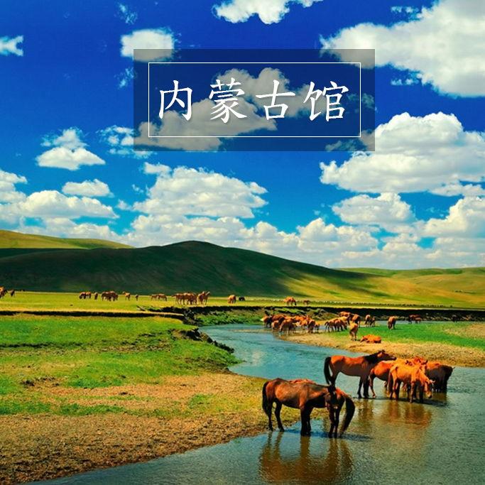 内蒙古目前共有172个国家地理标志保护产品