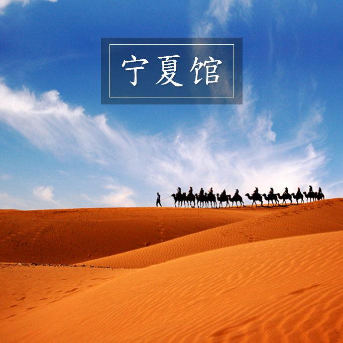 宁夏目前共有97个国家地理标志保护产品