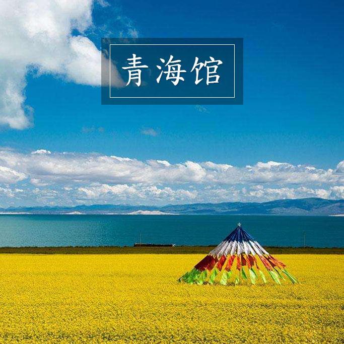 青海目前共有80个国家地理标志保护产品