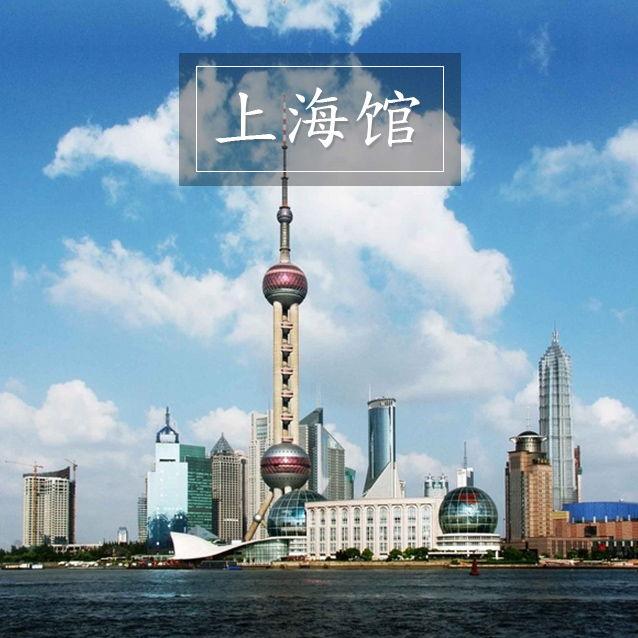 上海目前共有25个国家地理标志保护产品