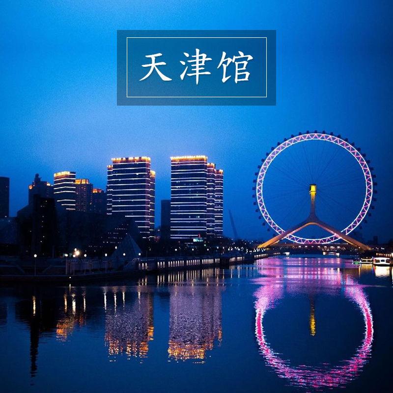 天津目前共有44个国家地理标志保护产品