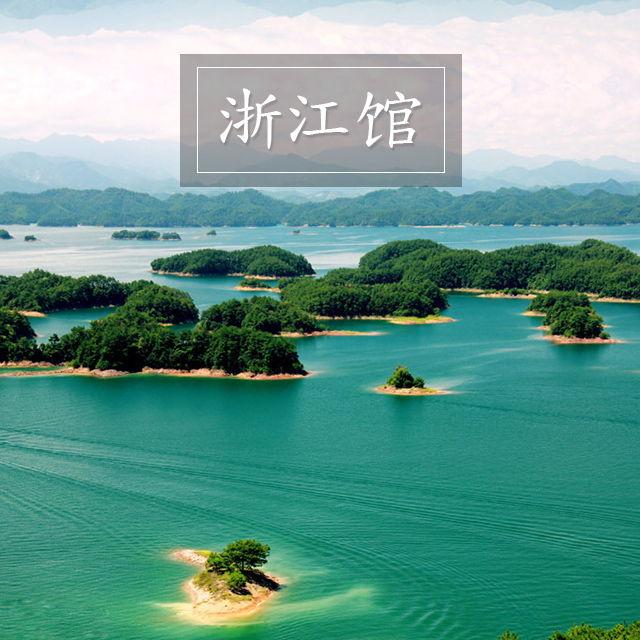 浙江目前共有262个国家地理标志保护产品